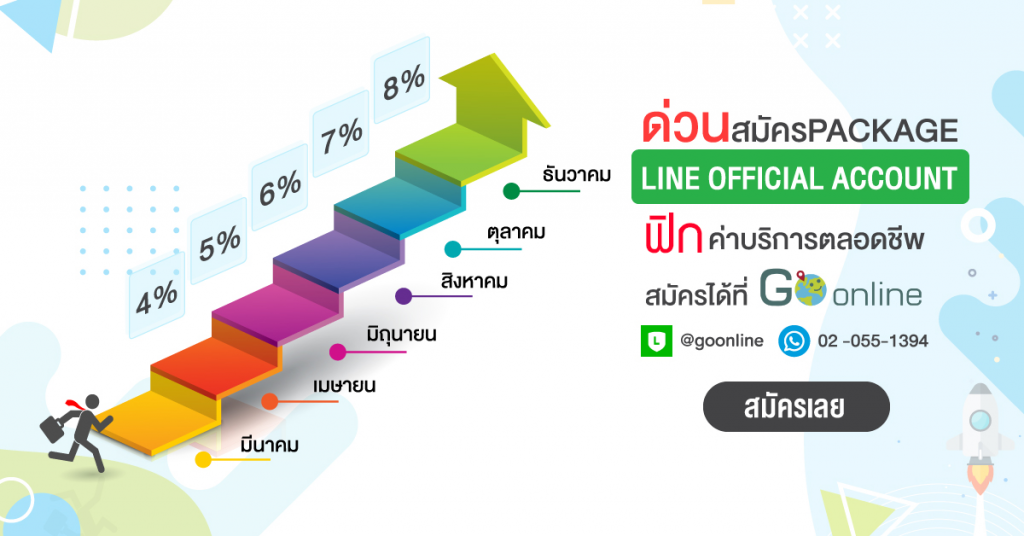 Go Online - LINE Official Account - Management Fee - Tier