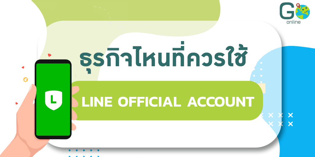 LINE OA Blog - ธุรกิจที่ควรใช้ LINE Official Account