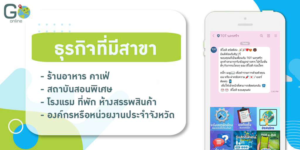 LINE Official Account for branch