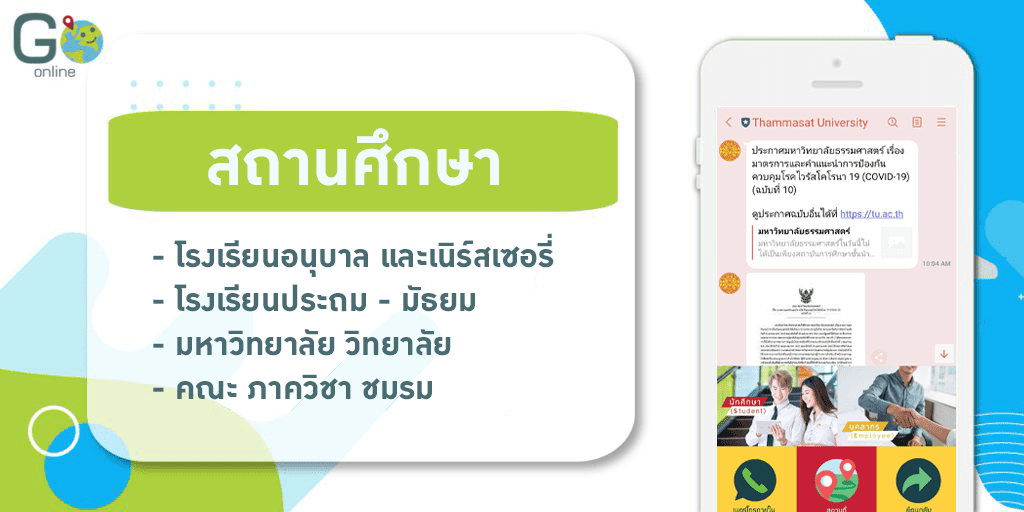 LINE Official Account for education
