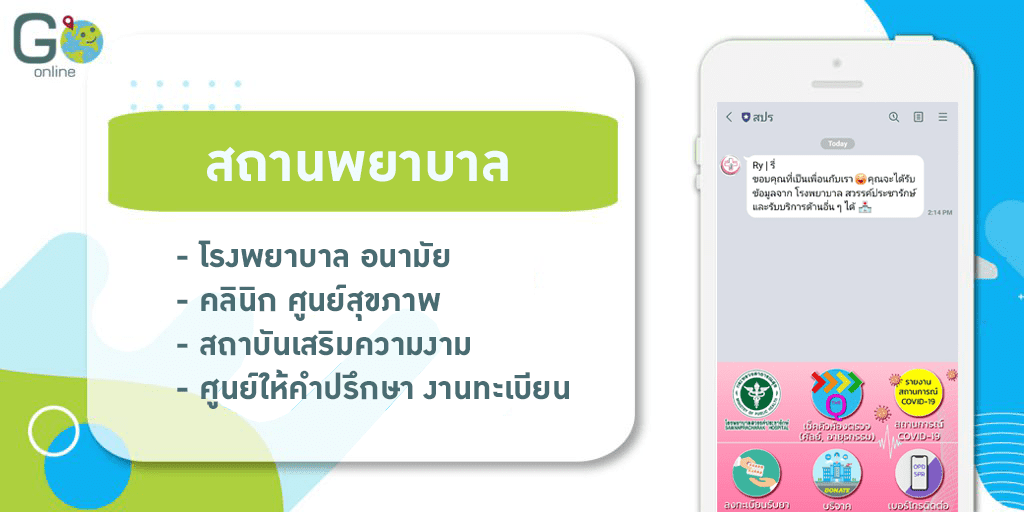 LINE Official Account for health