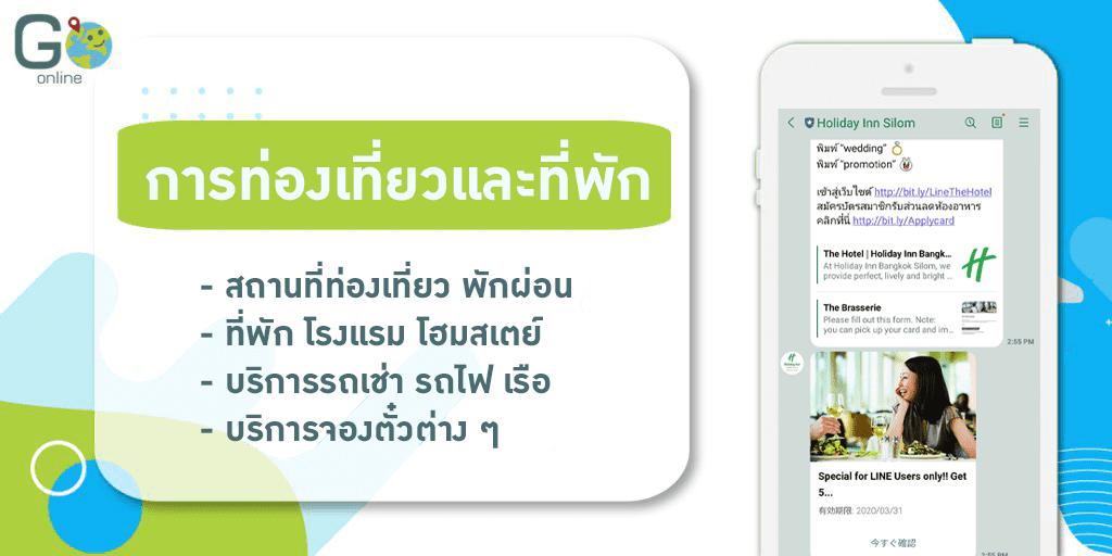 LINE Official Account for tourism