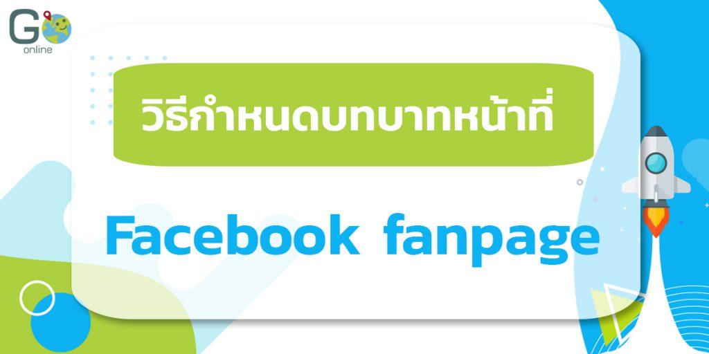 วิธีกำหนดหน้าที่ facebook