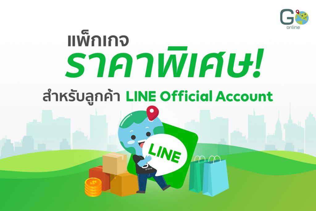 แพ็กเกจ LINE Official Account จาก Go Online