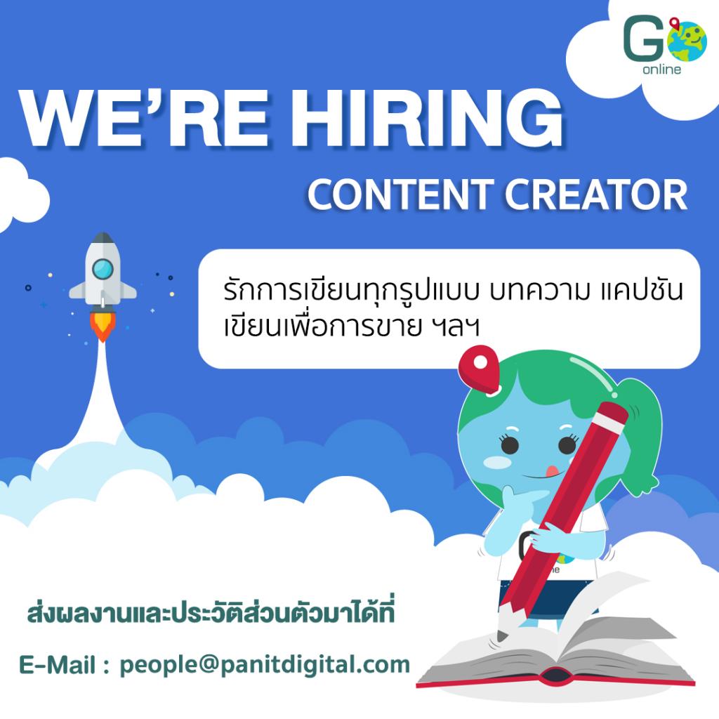 สมัครงาน Content Creator / Content Writer / Creative Copywriting