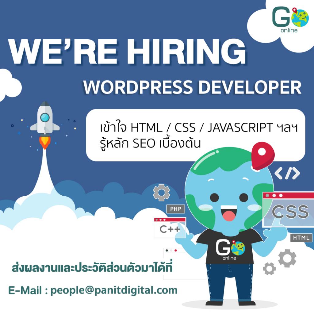 สมัครงาน WordPress Development / Website Development / WordPress Developer
